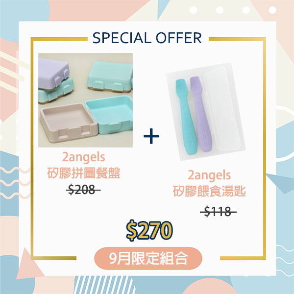 【9月限定優惠】【台灣製】2angels 矽膠拼圖餐盤+矽膠湯匙