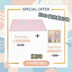 【10月限定優惠】 Pato Pato 小型動物巧拼地墊 + 益智軟積木