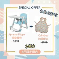 【8月限定優惠】Apramo Flippa 便攜餐椅 + Calmbee 防漏飯衣