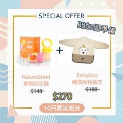 【10月限定優惠】NatureBond食物咬咬器 + BabyLivia防水樽領長袖飯衣