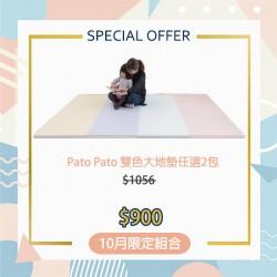 (門市自取照價再優惠)【10月限定優惠】 Pato Pato 雙色大地墊2包
