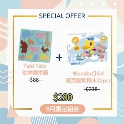 【9月限定優惠】Wonder Child 馬卡龍軟積木-25PCS+Pato Pato動物園配對拼圖