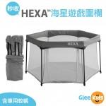 台灣 HEXA海星游戲圍欄(灰色)
