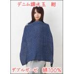 棉麻哺乳巾
