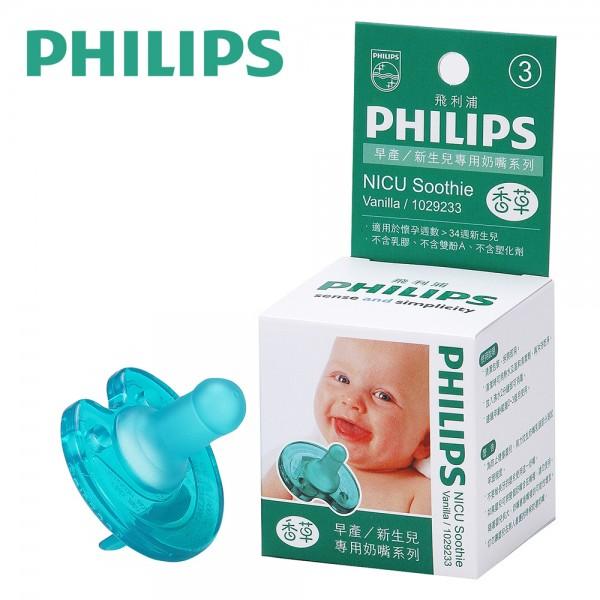 【美國製】香港原裝行貨 Philips NICU Soothie Vanilla 飛利浦早產/新生兒專用安撫奶嘴(香草味)