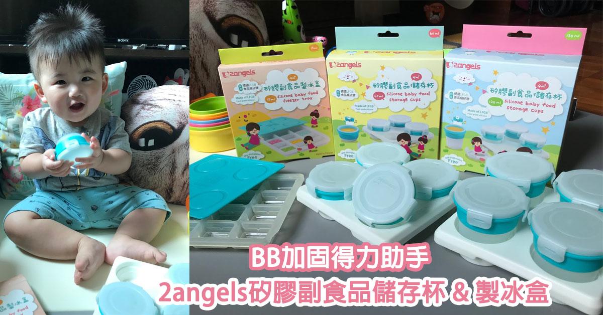 BB加固得力助手:2angels矽膠副食品儲存杯 & 製冰盒 By【最重要的生活小事】