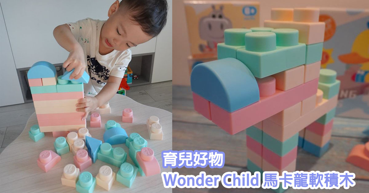 育兒好物 Wonder Child 馬卡龍軟積木 By【Beautiful Life By GM】